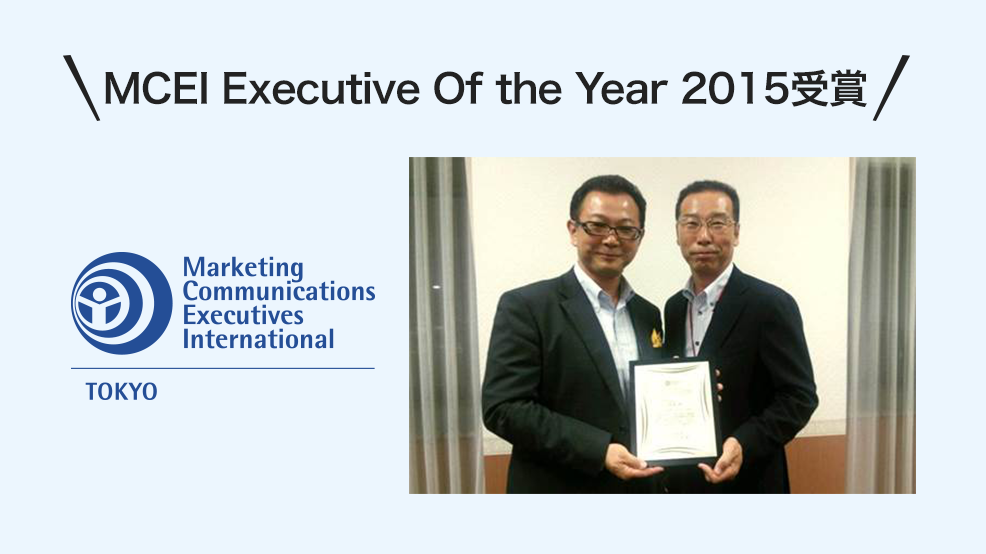 MCEI Executive Of the Year 2015受賞