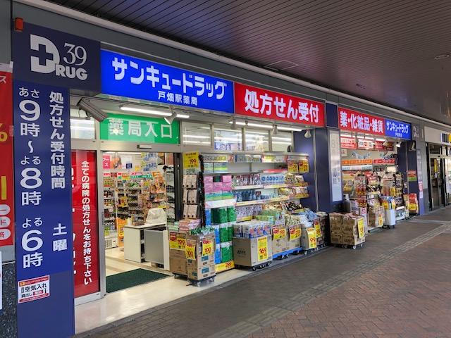 ストア ドラッグ ドラッグストアに生鮮食品導入は成功するか カギをにぎる日本型フード&ドラッグの可能性